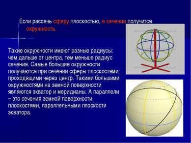 Если рассечь сферу плоскостью, в сечении получится окружность. Такие окружнос...