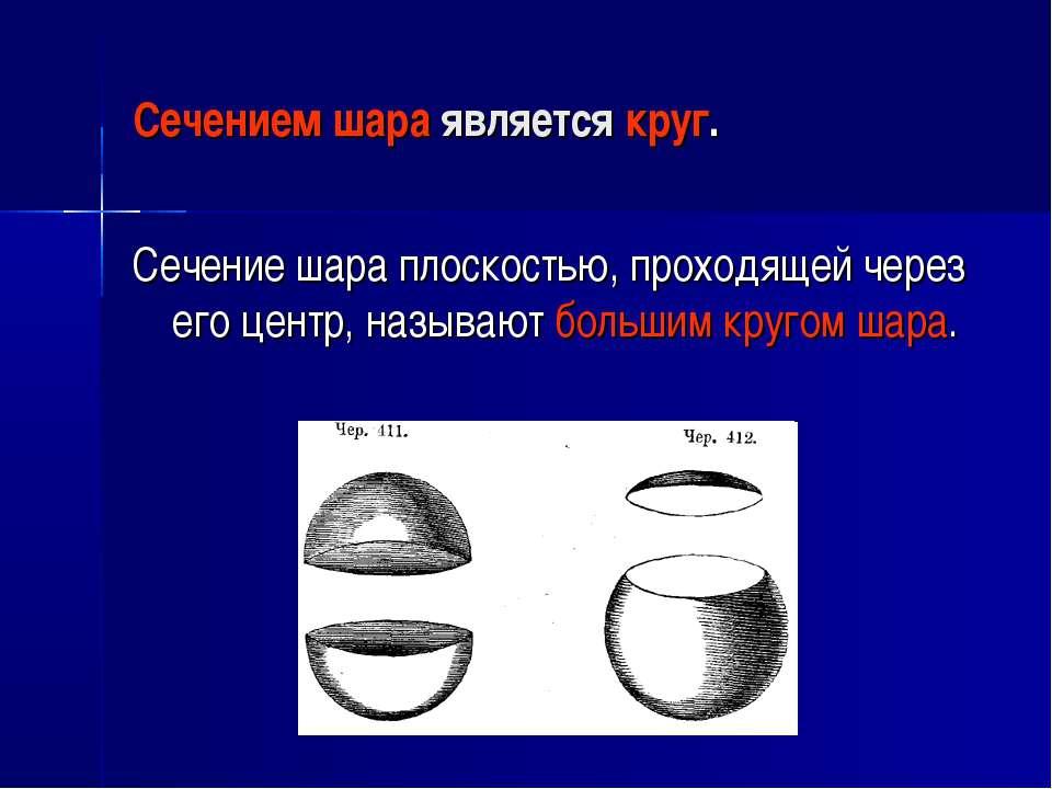 Сечением шара является круг. Сечение шара плоскостью, проходящей через его це...