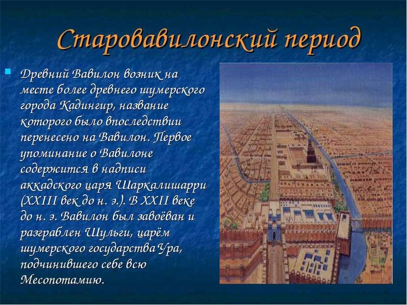 Старовавилонский период Древний Вавилон возник на месте более древнего шумерс...