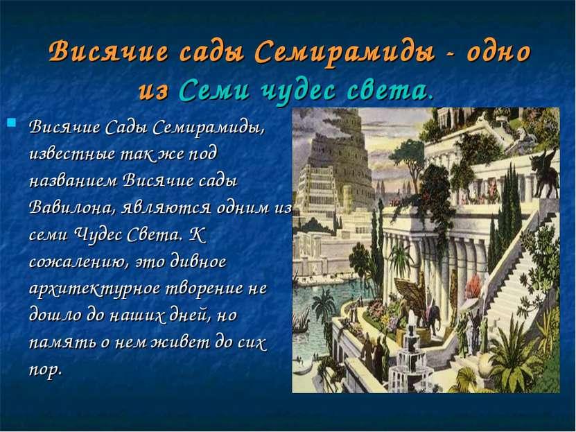 Висячие сады Семирамиды - одно из Семи чудес света. Висячие Сады Семирамиды, ...