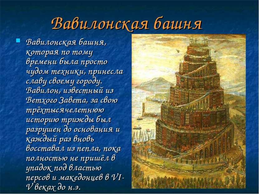 Вавилонская башня Вавилонская башня, которая по тому времени была просто чудо...