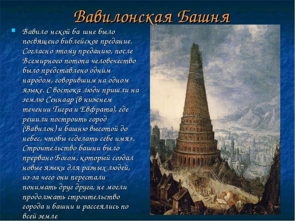 Вавилонская Башня Вавило нской ба шне было посвящено библейское предание. Сог...