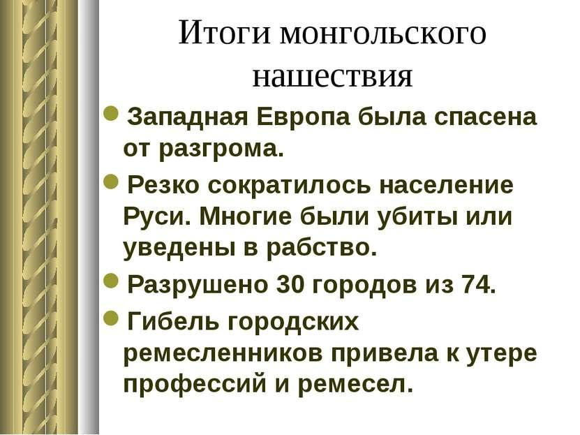 Итоги монгольского нашествия Западная Европа была спасена от разгрома. Резко ...