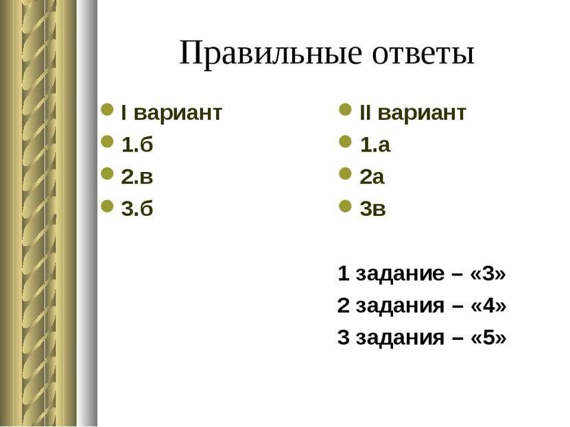 Правильные ответы I вариант 1.б 2.в 3.б II вариант 1.а 2а 3в 1 задание – «3» ...
