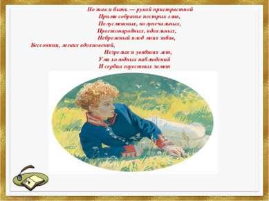 Но так и быть — рукой пристрастной Прими собранье пестрых глав, Полусмешных, ...