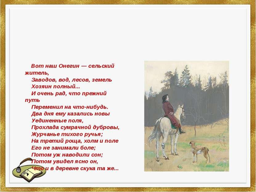 Вот наш Онегин — сельский житель, Заводов, вод, лесов, земель Хозяи...