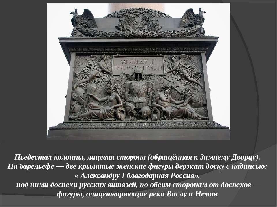 Пьедестал колонны, лицевая сторона (обращённая к Зимнему Дворцу). На барельеф...