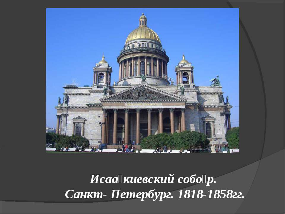 Исаа киевский собо р. Санкт- Петербург. 1818-1858гг.