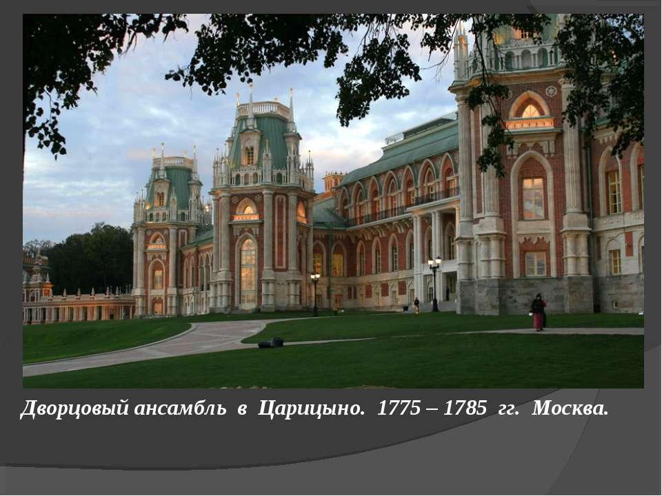Дворцовый ансамбль в Царицыно. 1775 – 1785 гг. Москва.