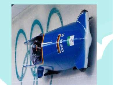 Огромных скоростей достигают спортcмены при спуске на санях или в бобслее