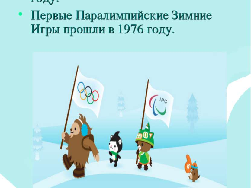 Проводить Олимпийские игры – это очень древняя традиция, но Зимние Олимпийски...