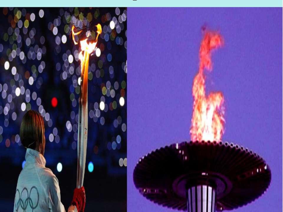 На время Олимпиады зажигают олимпийский огонь – символ дружбы и честной спорт...