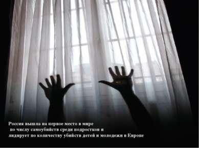 Россия вышла на первое место вмире по числу самоубийств среди подростков и ...