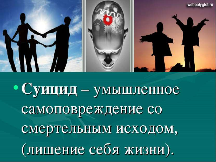 Суицид – умышленное самоповреждение со смертельным исходом, (лишение себя жиз...