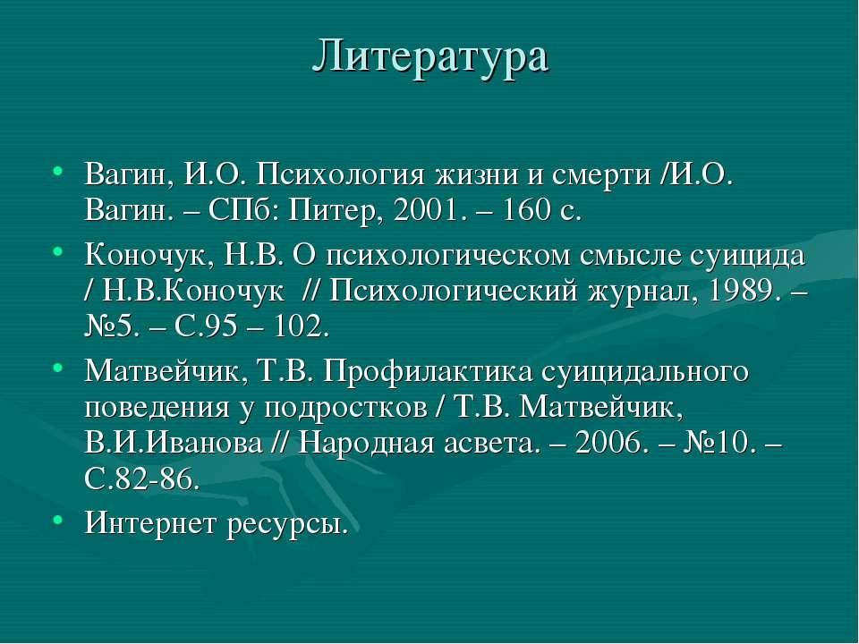 Литература Вагин, И.О. Психология жизни и смерти /И.О. Вагин. – СПб: Питер, 2...