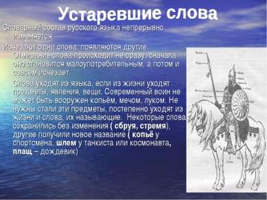 Словарный состав русского языка непрерывно изменяется: Исчезают одни слова, п...