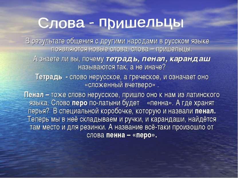В результате общения с другими народами в русском языке появляются новые слов...