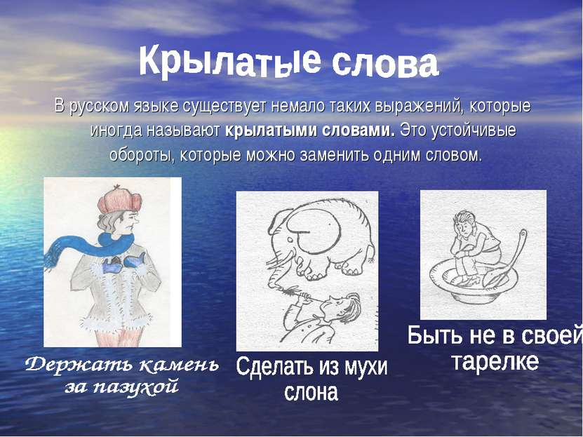 В русском языке существует немало таких выражений, которые иногда называют кр...