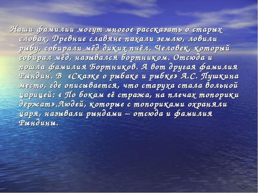 Наши фамилии могут многое рассказать о старых словах. Древние славяне пахали ...