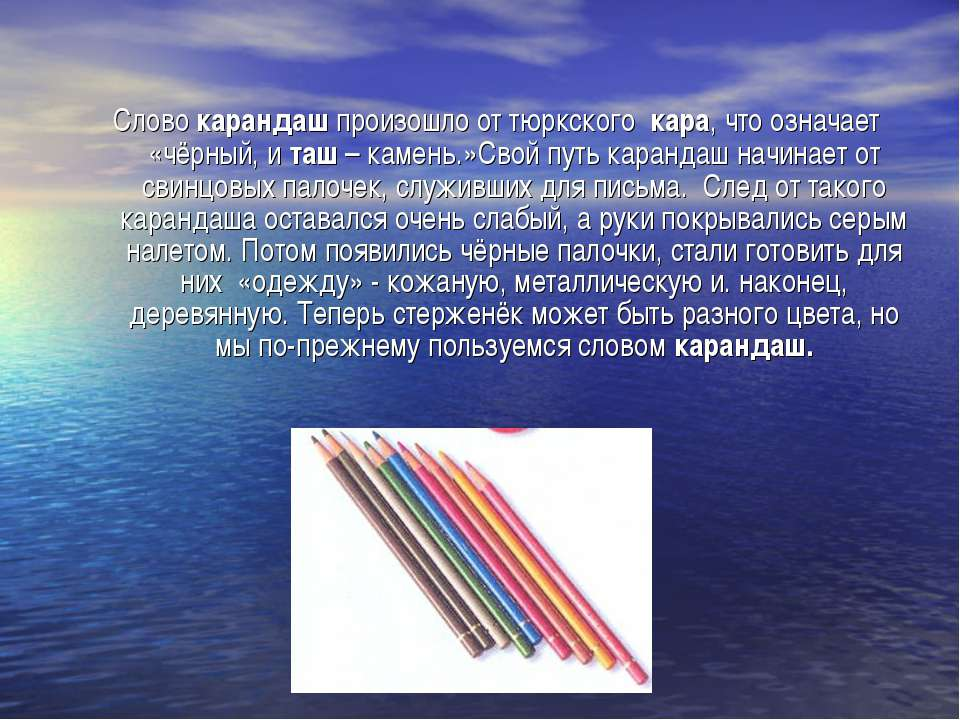 Слово карандаш произошло от тюркского кара, что означает «чёрный, и таш – кам...