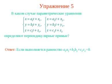 Упражнение 5 В каком случае параметрические уравнения определяют перпендикуля...