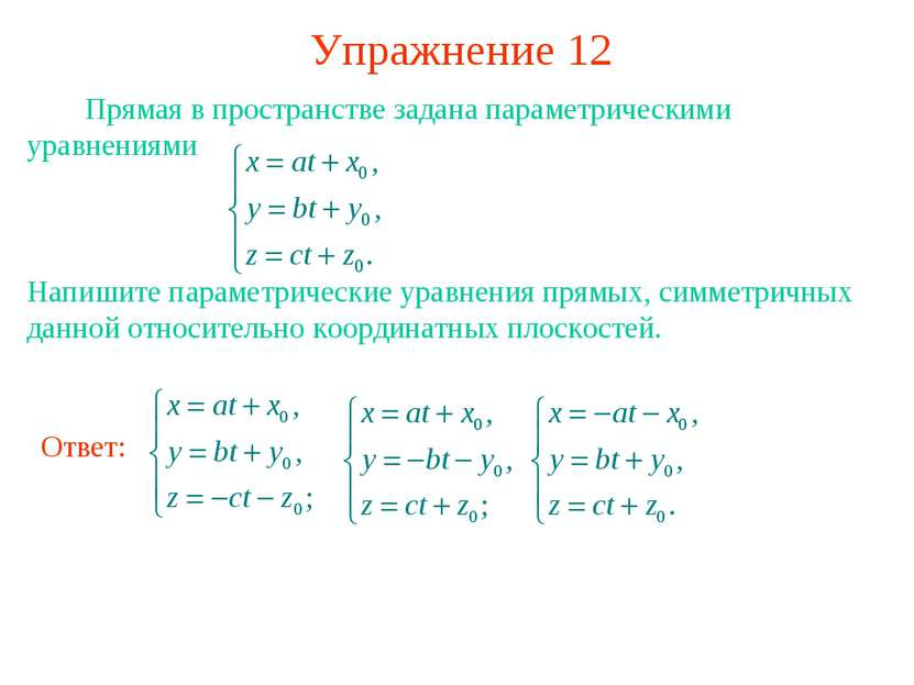 Упражнение 12 Прямая в пространстве задана параметрическими уравнениями Напиш...