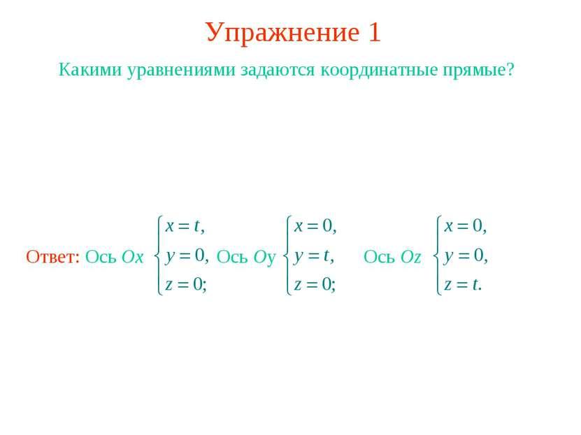 Упражнение 1 Какими уравнениями задаются координатные прямые?