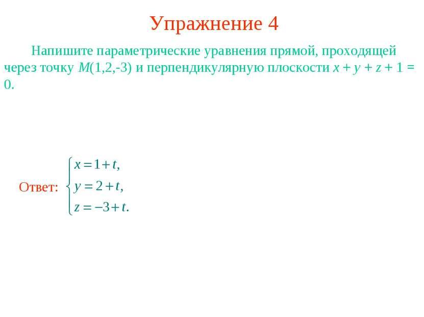 Упражнение 4 Напишите параметрические уравнения прямой, проходящей через точк...