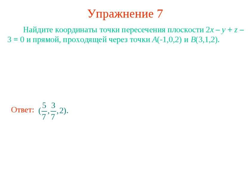 Упражнение 7 Найдите координаты точки пересечения плоскости 2x – y + z – 3 = ...