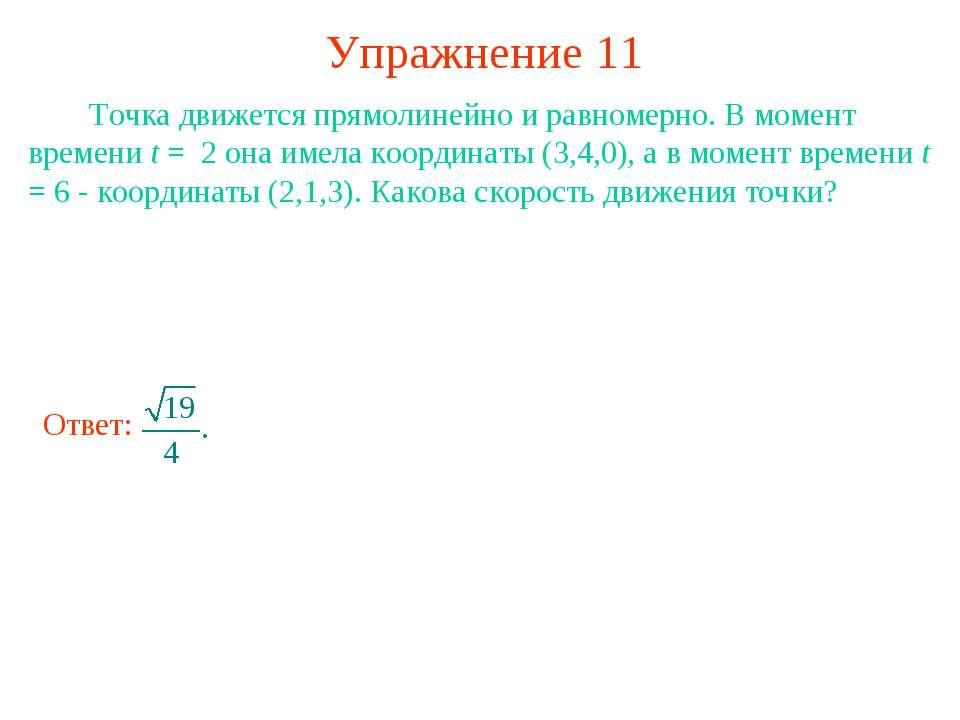 Упражнение 11 Точка движется прямолинейно и равномерно. В момент времени t = ...
