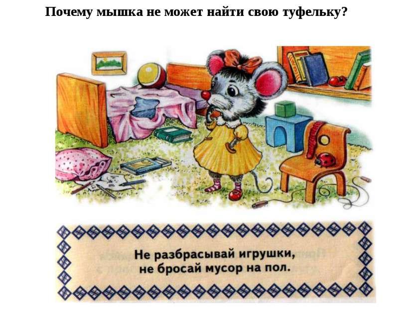 Почему мышка не может найти свою туфельку?
