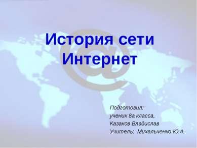 Подготовил: ученик 8а класса, Казаков Владислав Учитель: Михальченко Ю.А. Ист...