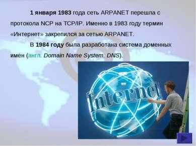 1 января 1983 года сеть ARPANET перешла с протокола NCP на TCP/IP. Именно в 1...