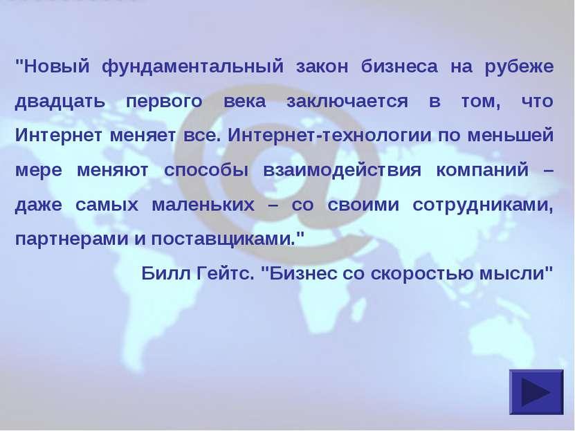 """""""Новый фундаментальный закон бизнеса на рубеже двадцать первого века заключае..."""