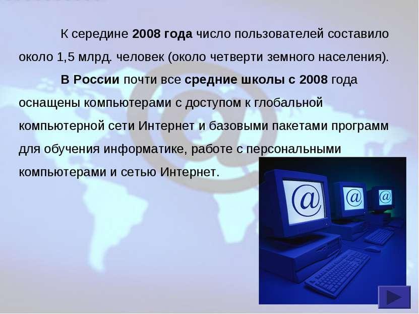 К середине 2008 года число пользователей составило около 1,5млрд. человек (о...