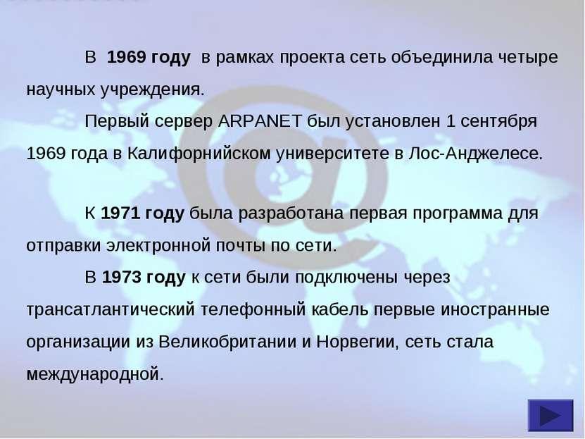 В 1969 году в рамках проекта сеть объединила четыре научных учреждения. Первы...