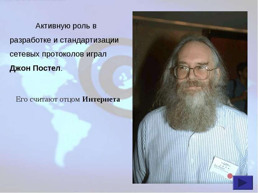 Активную роль в разработке и стандартизации сетевых протоколов играл Джон Пос...