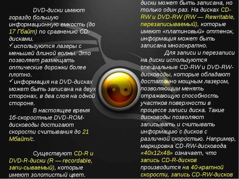 DVD-диски имеют гораздо большую информационную емкость (до 17 Гбайт) по сравн...