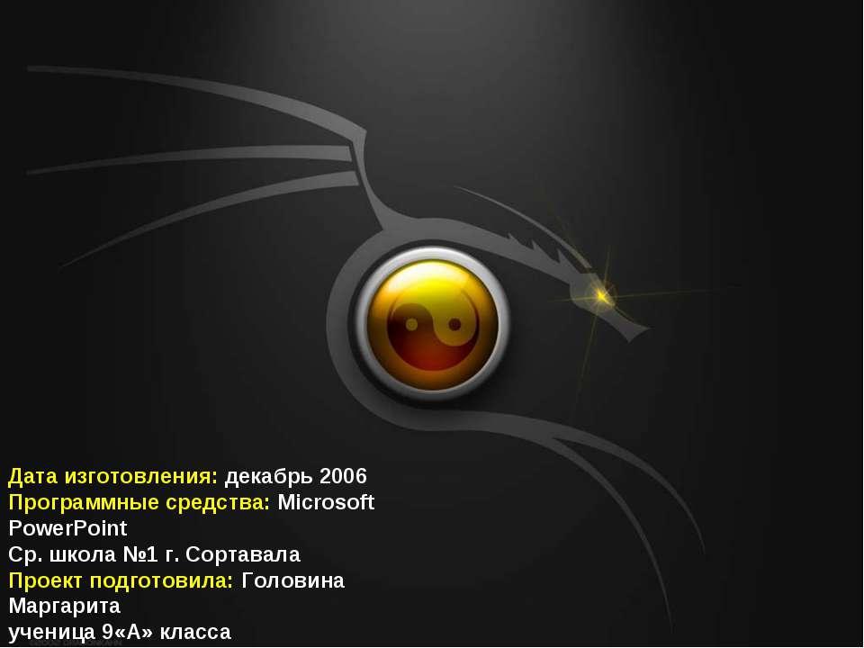 Дата изготовления: декабрь 2006 Программные средства: Microsoft PowerPoint Ср...