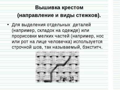 Вышивка крестом (направление и виды стежков). Для выделения отдельных деталей...