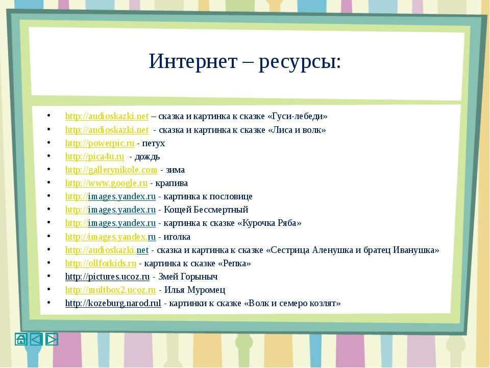 Интернет – ресурсы: http://audioskazki.net – сказка и картинка к сказке «Гуси...
