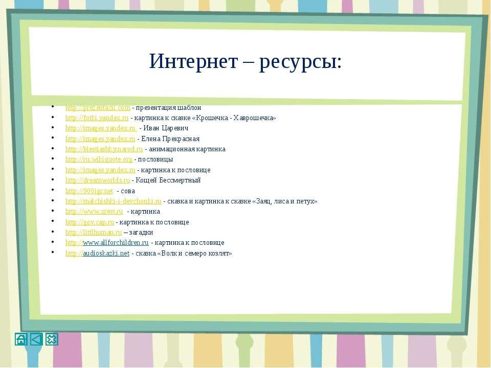 Интернет – ресурсы: http:// - презентация шаблон http://fotki.yandex.ru - кар...