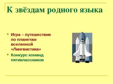 К звёздам родного языка Игра – путешествие по планетам вселенной «Лингвистика...