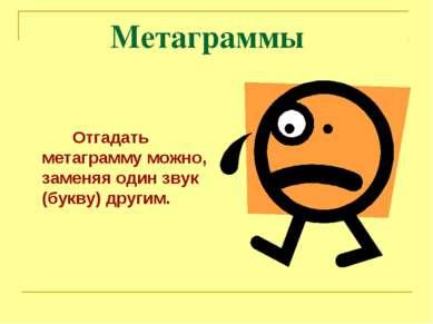 Метаграммы Отгадать метаграмму можно, заменяя один звук (букву) другим.