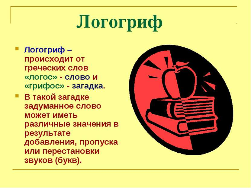 Логогриф Логогриф – происходит от греческих слов «логос» - слово и «грифос» -...
