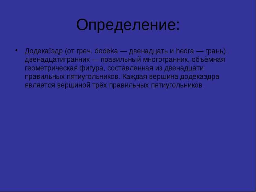 Определение: Додека эдр (от греч. dodeka — двенадцать и hedra — грань), двена...