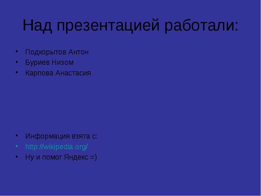 Над презентацией работали: Подкорытов Антон Буриев Низом Карпова Анастасия Ин...