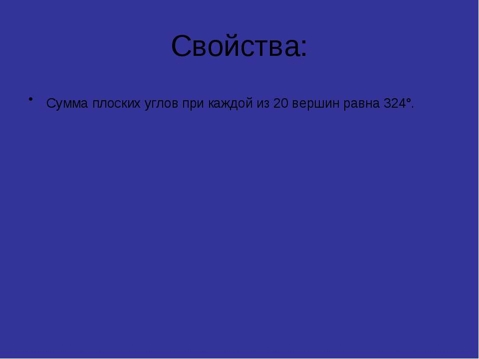 Свойства: Сумма плоских углов при каждой из 20 вершин равна 324°.