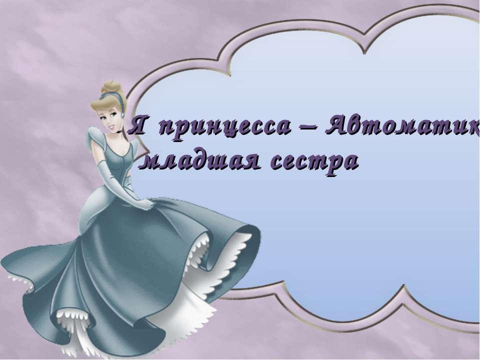 Я принцесса – Автоматика, младшая сестра