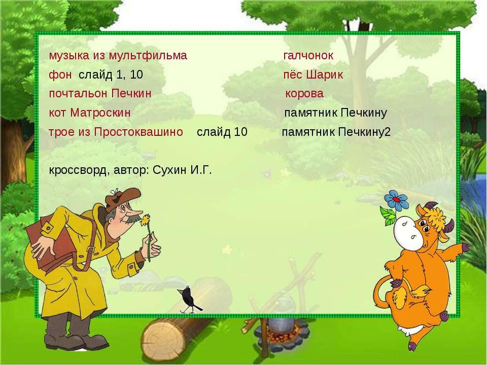 музыка из мультфильма галчонок фон слайд 1, 10 пёс Шарик почтальон Печкин кор...
